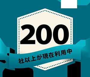 200社が現在edenを利用中